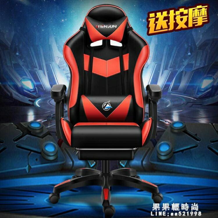 台灣現貨 電腦椅家用舒適電競椅游戲椅辦公主播椅轉椅座椅可躺升降靠背椅子 NMS 新年鉅惠