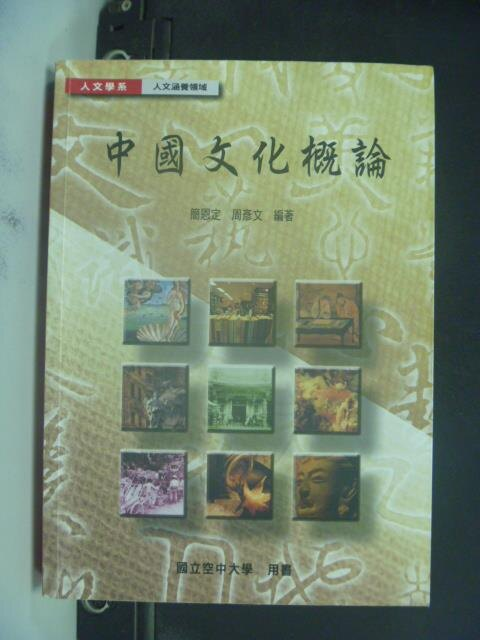 【書寶二手書T9/大學社科_ICQ】中國文化概論_原價330_簡恩定