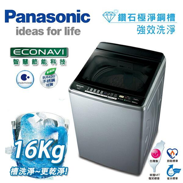 Panasonic國際牌 16公斤ECO NAVI變頻洗衣機 NA-V178DBS-S 不鏽鋼