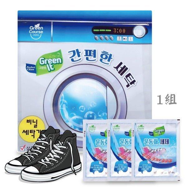 韓國 Green Course 洗鞋袋+洗鞋粉 便利洗鞋 (洗袋+洗粉3【Miss.Sugar】【K000188】