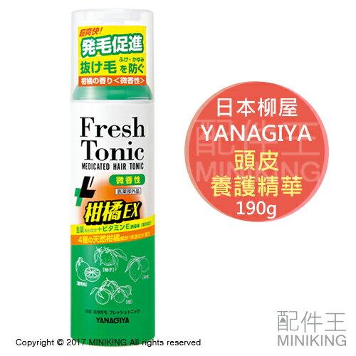 【配件王】現貨 日本 YANAGIYA 柳屋 FRESH TONIC 頭皮養護精華 育毛劑 柑橘EX 微香 190g