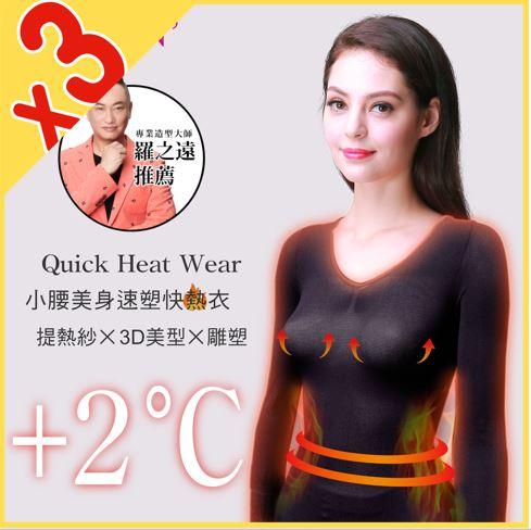 【婭薇恩】小腰美身速塑快熱衣3入組(經典黑_F) 0