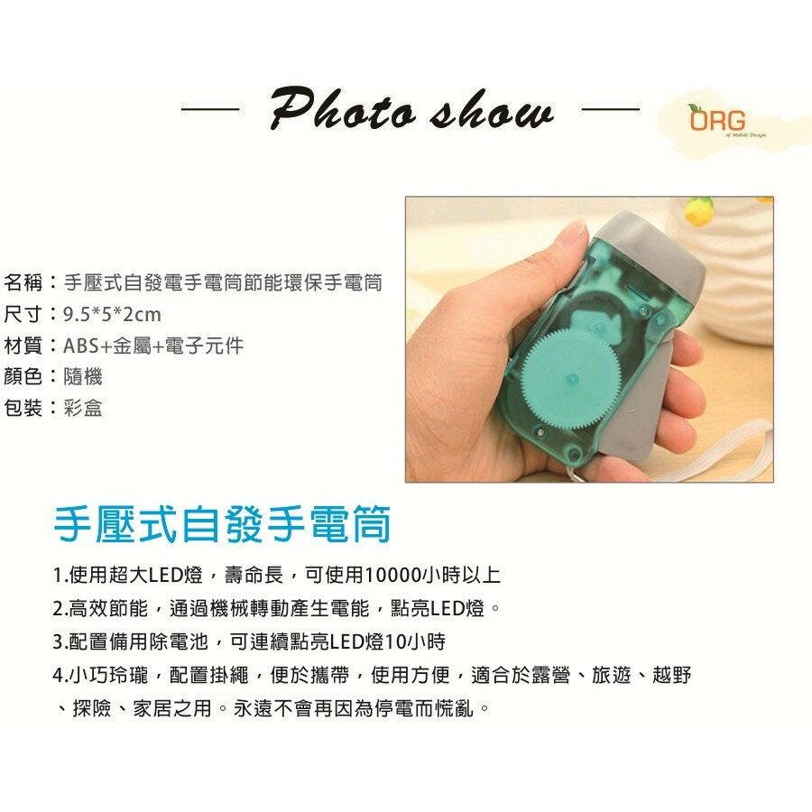 ORG《SD0468》救急~手動 手壓式 手按 手電筒 環保 3顆 LED燈 帶掛繩 地震 / 火災 / 停電 救急用品 4