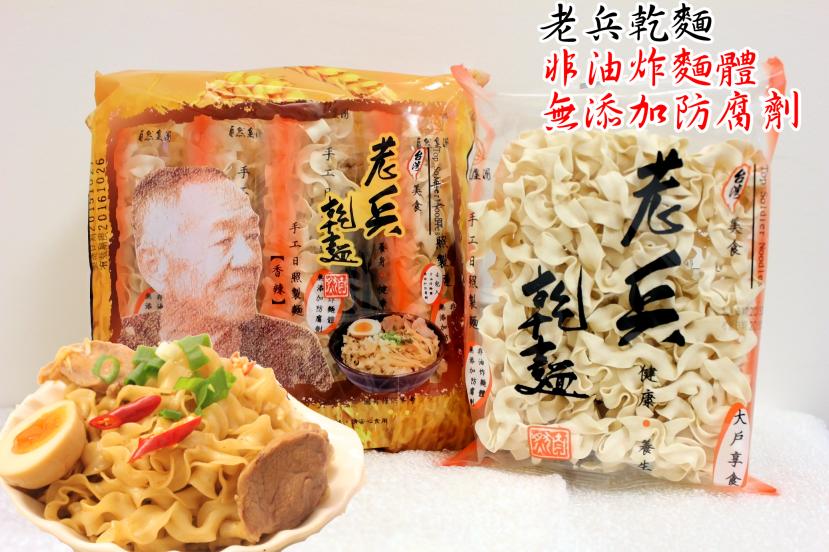 【集翔肉乾肉鬆】老兵乾麵/一袋(四包)