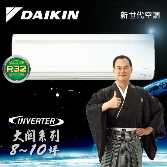 DAIKIN大金冷氣 大關系列 變頻冷暖 RXV50SVLT/FTXV50SVLT 含標準安裝