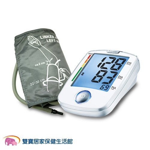 【來電享優惠】BEURER德國博依血壓計 BM44