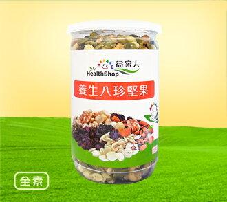 【益家人】養生八珍堅果 350公克 全素