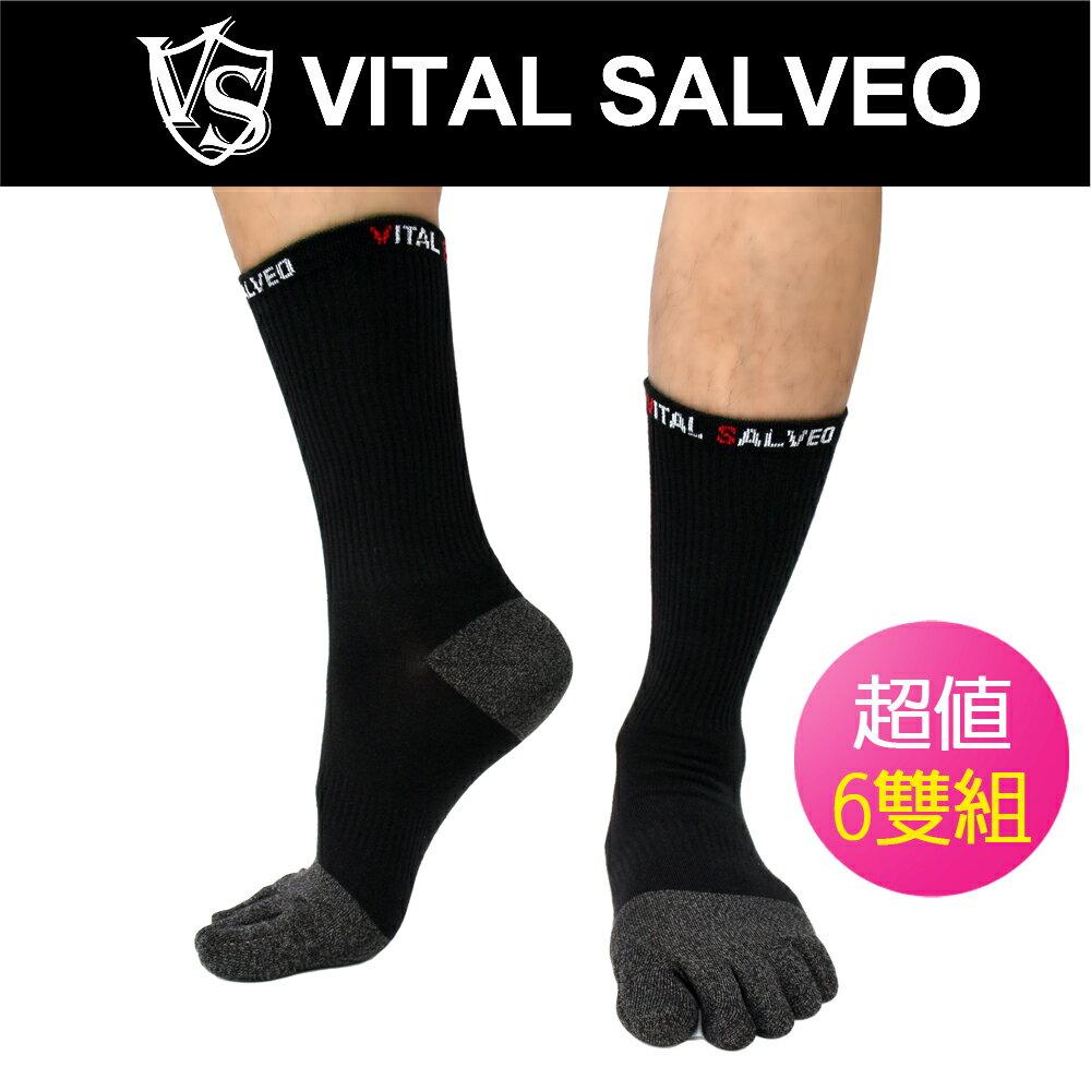 活勁能運動五指襪超值6入組(黑)