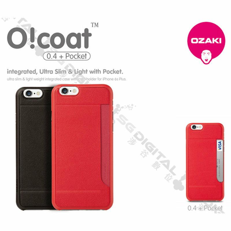 ~斯瑪鋒數位~Ozaki O!coat 0.4+ Pocket iPhone 6/6s Plus超薄口袋保護殼
