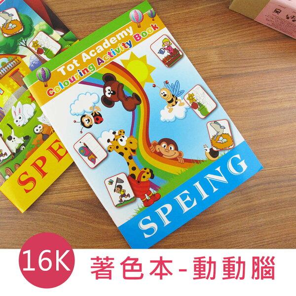 珠友SB-0700316K著色本-動動腦畫圖本兒童塗鴉本幼教著色本24頁