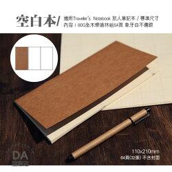 空白筆記本 適用於 Traveler's Notebook 旅人筆記本 標準尺寸(84-0001)