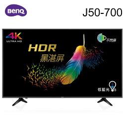 BenQ 明碁 J50-700 電視 50吋 視訊盒 DT-170T  4K 雙規HDR 聯網 不閃屏 低藍光