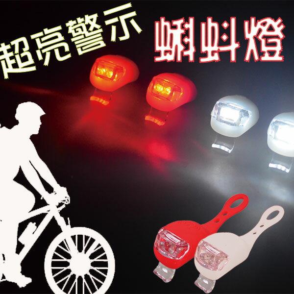 【aife life】LED蝌蚪燈-單賣/閃光燈/青蛙燈/腳踏車燈/自行車燈/小折自行車配件/營繩燈/露營燈/營釘燈/帳篷燈/燈具/贈品/禮品