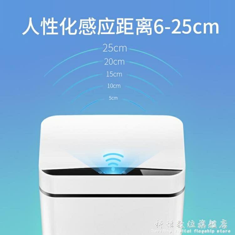 智慧垃圾桶感應式全自動家用衛生間廁所客廳創意電動帶蓋圾垃桶大 【居家家】