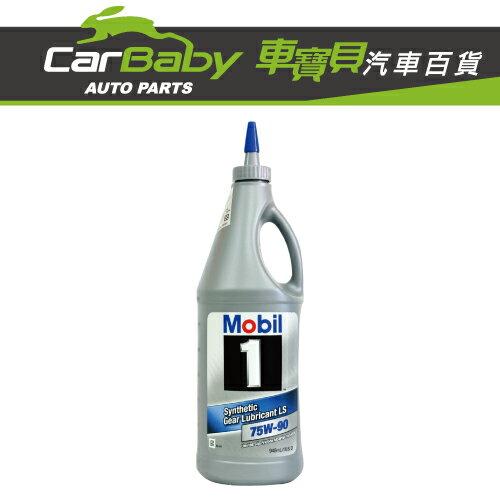 CarBaby車寶貝汽車百貨:【車寶貝推薦】Mobio75W-90齒輪油