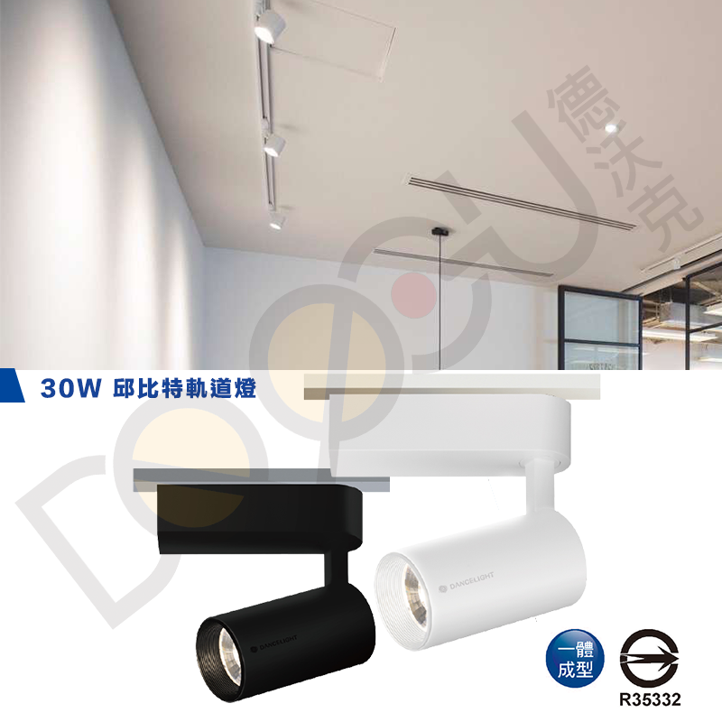 LED 30W 軌道投射燈一體式 30W 邱比特軌道燈