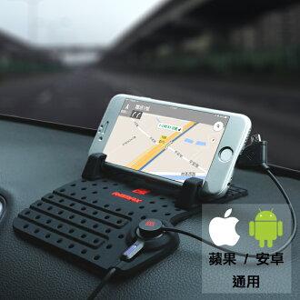 車用防滑磁吸式充電手機架/汽車墊/止滑墊/手機架/磁充車架/導航/手機支架/立架/車座手機座/車充充電座/磁力充電線磁力線