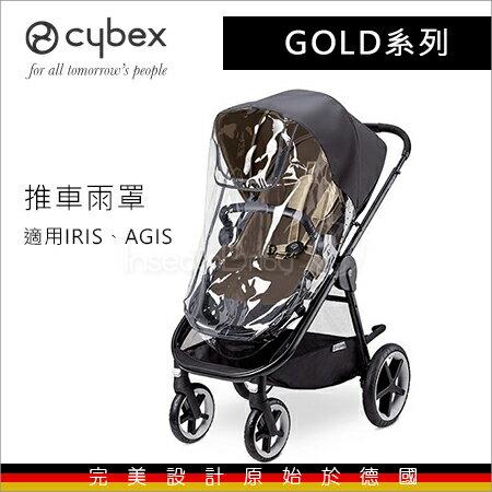 ✿蟲寶寶✿【德國Cybex】GOLD系列 手推車配件 - 雨罩 (適用IRIS、AGIS)