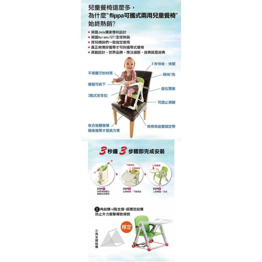【英國 Apramo Flippa】QTI可攜式兩用兒童餐椅-綠 / 粉 / 橘 / 黑 / 紅 / 藍 / 紫 1