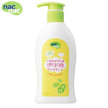 Nac Nac 草本呵護嬰兒護膚乳液200ml【德芳保健藥妝】