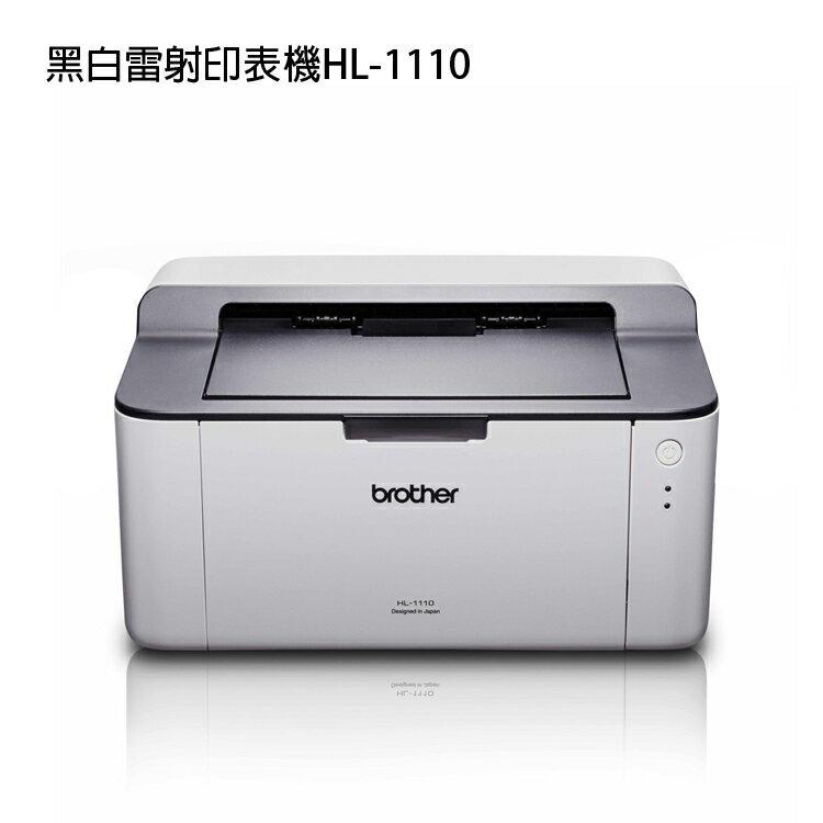 [喬傑數位]黑白雷射印表機HL-1110