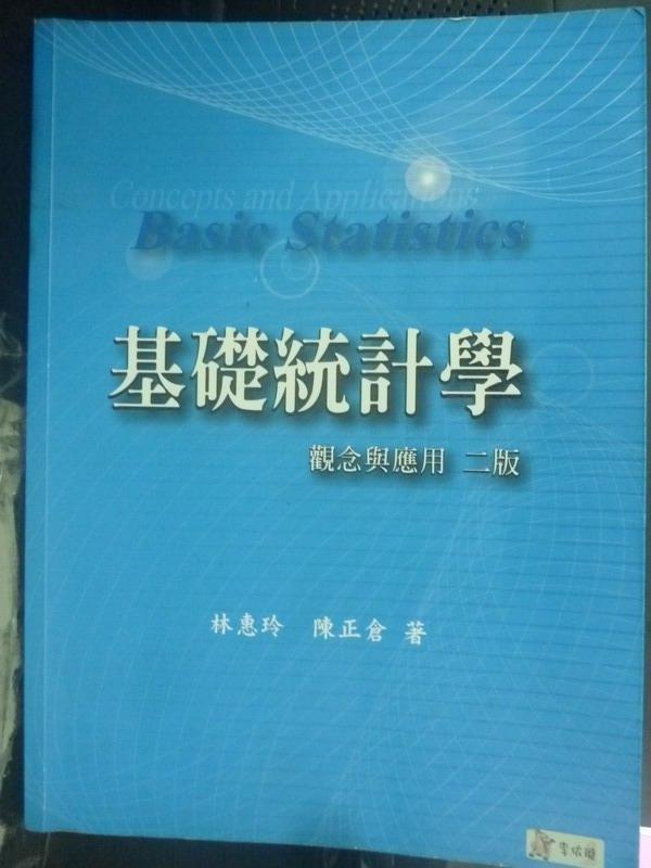 【書寶二手書T1/大學商學_ZBC】基礎統計學:觀念與應用2/e_林惠玲、陳正倉