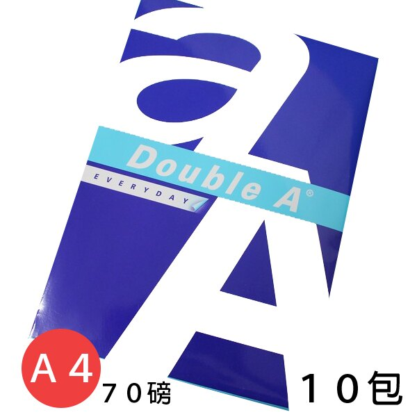 Double A A4影印紙 A  a 白色 70磅   2大箱10包入 一包500張