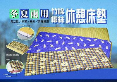 冬夏兩用竹棉床墊(雙人)