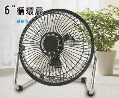 【小鋼砲】6吋工業循環扇(黑色)