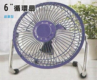 【小鋼砲】6吋工業循環扇(藍色)