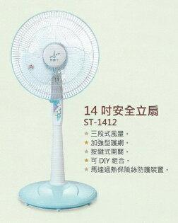 米詩蘭物流中心:【台灣製造】14吋安全立扇