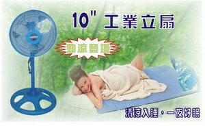 【台灣製造】10吋工業立扇(藍色)