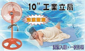 【台灣製造】10吋工業立扇(橘色)