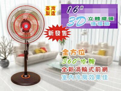 <br/><br/>  【台灣製造】16吋3D立體擺頭渦輪式循環立扇<br/><br/>