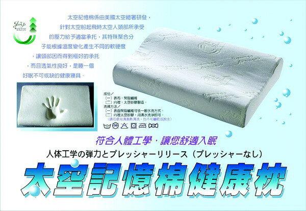 夢幻天堂太空記憶工學枕 0