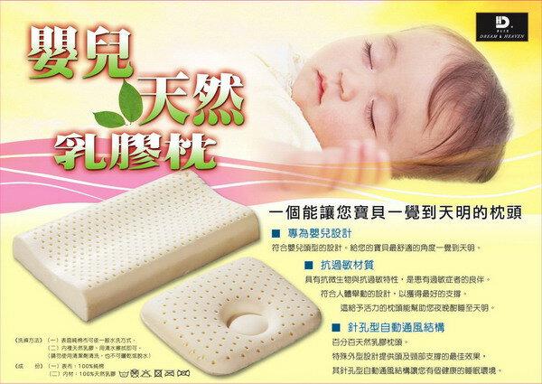 """夢幻天堂""""嬰兒""""乳膠趴睡枕"""