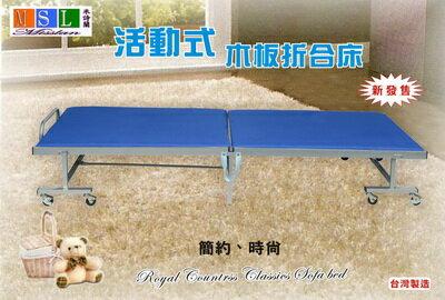 米詩蘭物流中心:米詩蘭木板折合床《三色可選》