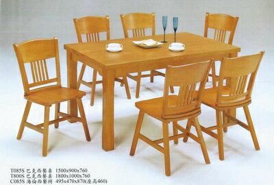 巴克柚木色西餐桌(5尺)