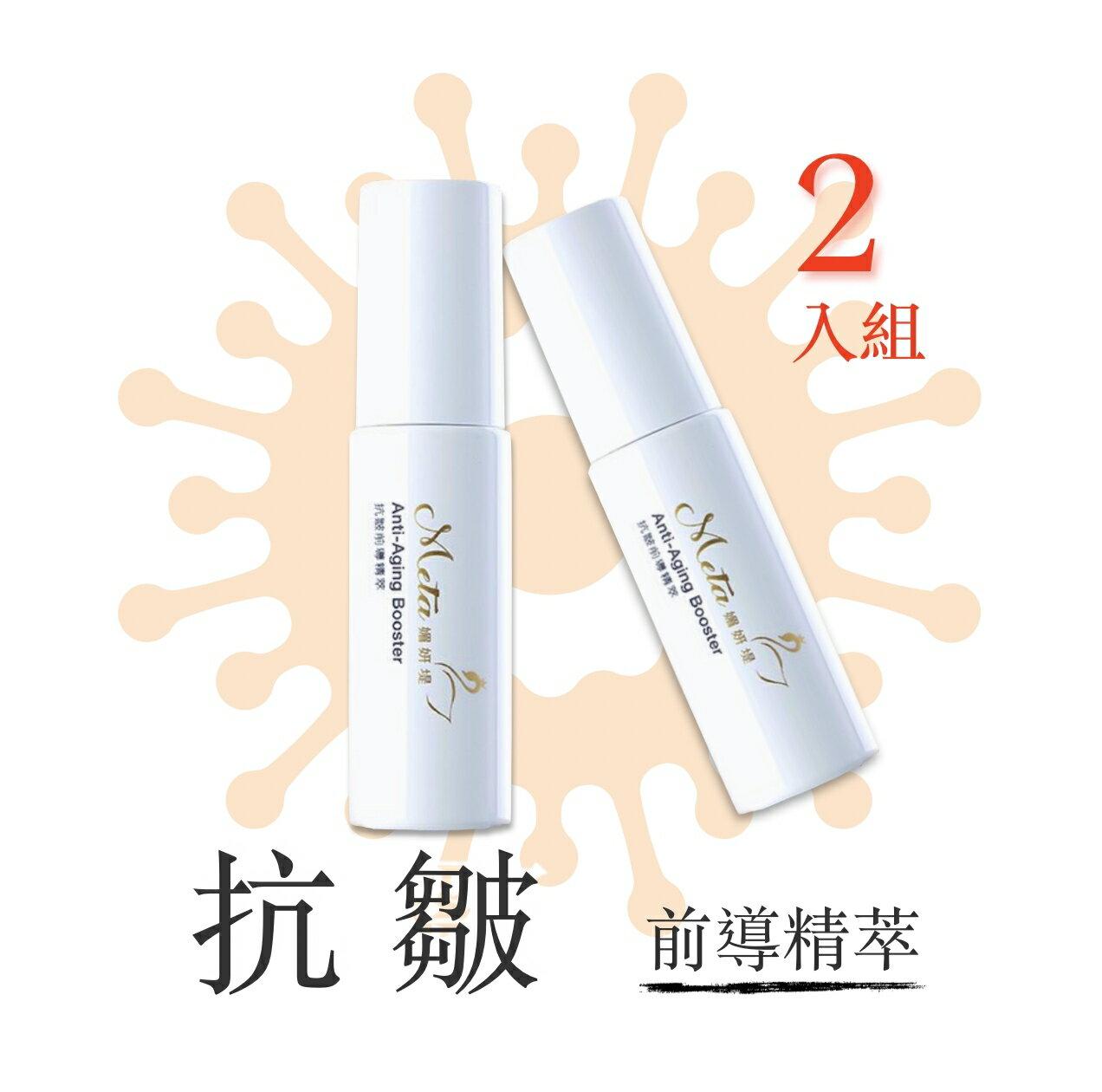 抗皺前導精萃 Anti-Aging Booster 30ml (兩入組)