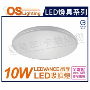 OSRAM歐司朗 LEDVANCE 晶享 10W 6500K 白光 全電壓 吸頂燈 _ OS430060