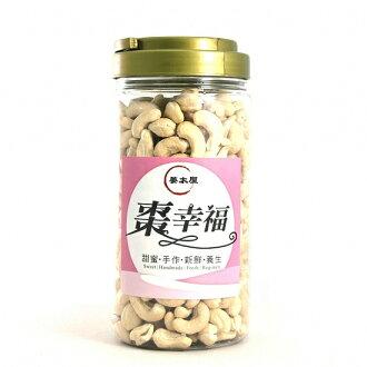 【姜太屋棗幸福工坊】原味腰果 罐裝 / 袋裝