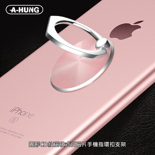 【A-HUNG】圓形CD紋磁吸式引磁片手機指環扣支架 指環支架 指環架 手機支架 手機架 懶人支架