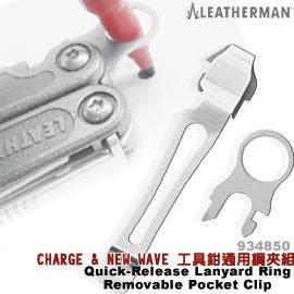 【【蘋果戶外】】Leatherman 934850 Charge & New Wave 工具鉗通用鋼夾組