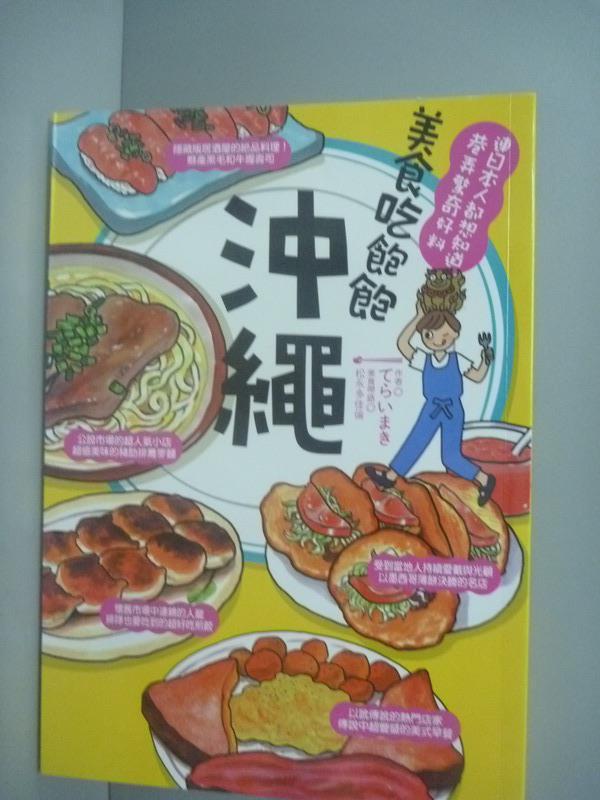 【書寶二手書T1/旅遊_ILC】吃飽飽系列:沖繩_?????