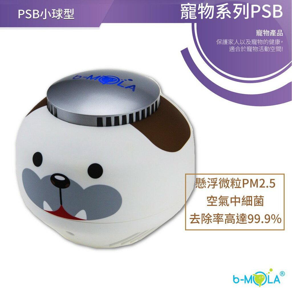 **西瓜籽**【b-MOLA】NCCO氧聚解空氣清淨機 PSB 寵物機球型 空氣淨化機/抗敏空氣清淨機