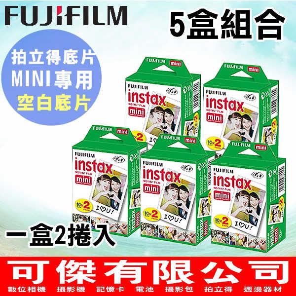 限購3組 可傑 FUJIFILM Instax mini 空白底片 拍立得底片【5盒組合】一盒兩捲裝 共100張 超過直接取消訂單
