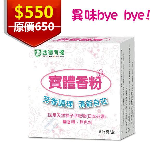▼西德有機寶體香粉5g盒清淡香氛清新自在清爽異味掰掰