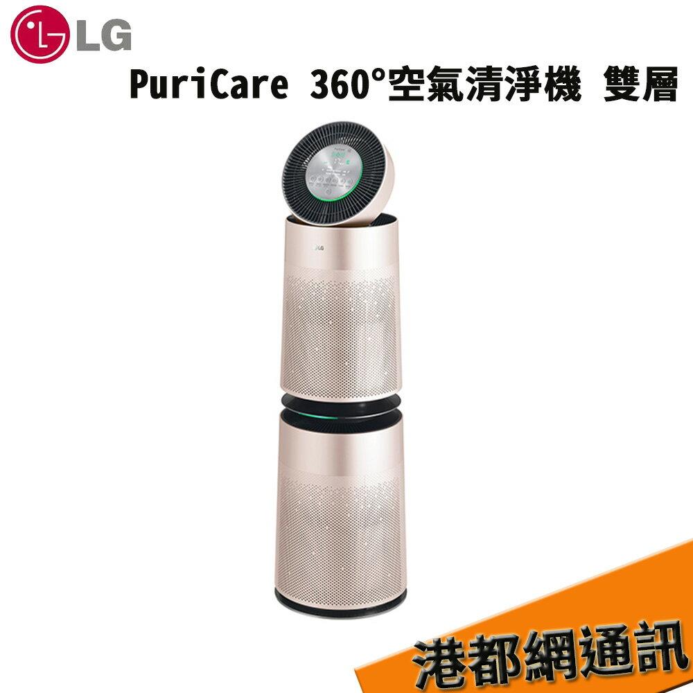 【原廠貨】LG PuriCare 360°空氣清淨機 雙層 AS951DPT0 玫瑰金 嬰幼兒照護