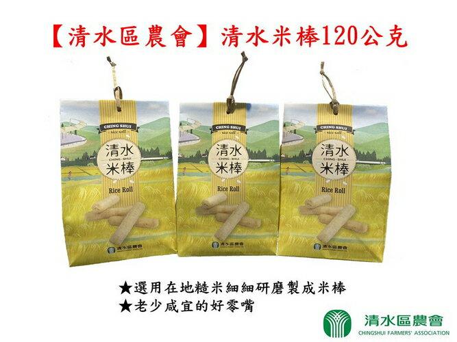 【清水區農會】清水米棒120公克(10g*12包)/袋
