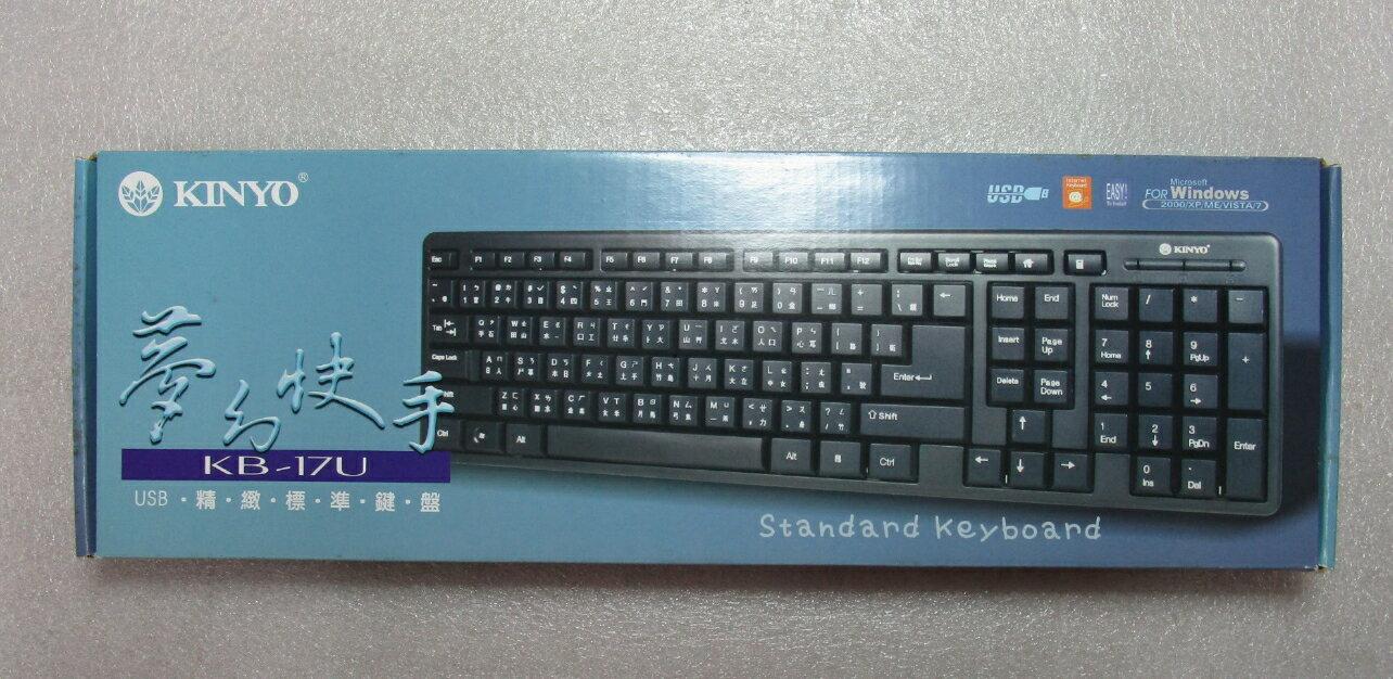 ★綠光能Outlet★福利品★KINYO KB-17U USB精緻標準鍵盤